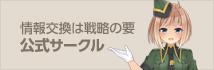 �������͐헪�̗v �����T�[�N��